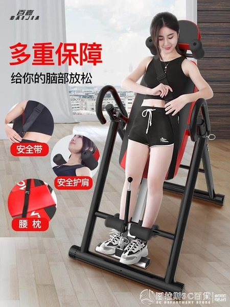 倒立機家用椎間盤倒掛器人體拉伸器神器健身器材倒立輔助器倒吊器CY  圖拉斯3C百貨