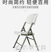 摺疊椅家用餐椅休閒椅子便攜塑料椅培訓辦公電腦椅凳子靠背會議椅 NMS名購居家