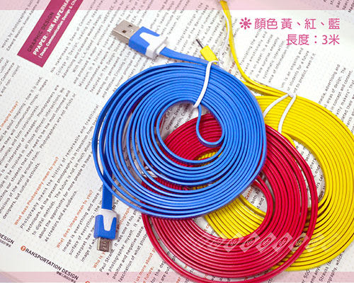 《 3C批發王 》(3米)MicroUSB 扁線充電線/轉接線/傳輸線 支援Samsung/htc/Sony智慧型手機