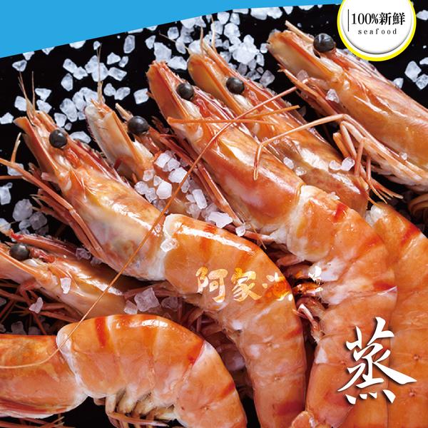 【阿家海鮮】活凍特級草蝦12尾入/400g±10%/盒 HACPP認證廠 蝦 草蝦 大草蝦 新鮮 野生蝦 中秋 烤肉