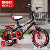 神舟鳥兒童自行車2-3-4-6-7-8歲男女寶寶童車12-14-16-18寸小孩車QM『摩登大道』