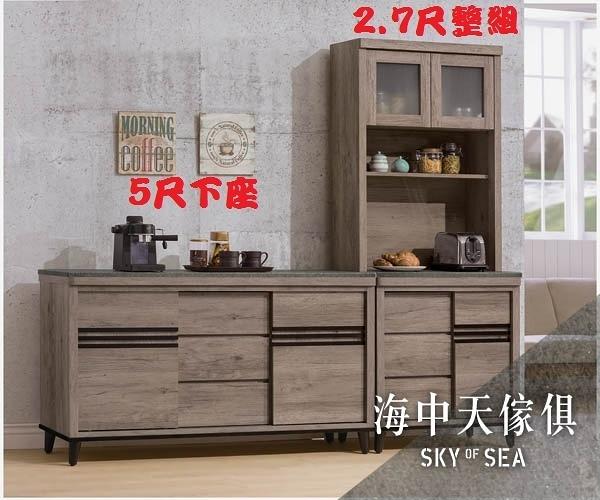 {{ 海中天休閒傢俱廣場 }} G-02 摩登時尚 餐櫃系列 329-2A 古橡木色7.8尺L型餐櫃組(全組)