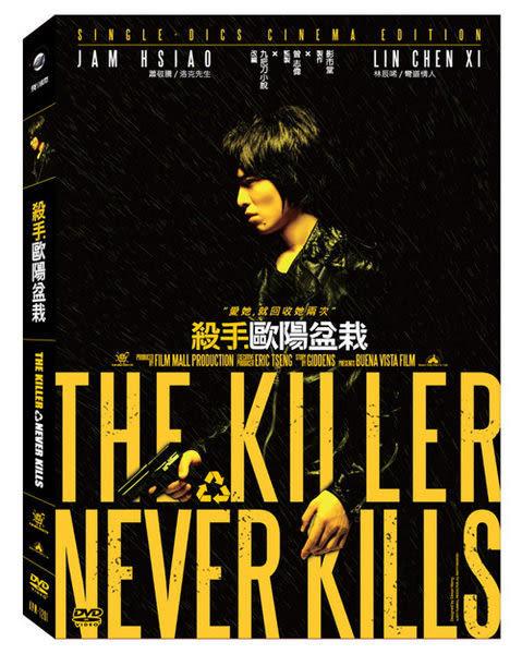 殺手歐陽盆栽 DVD (購潮8)