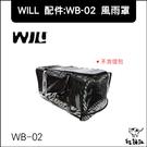 WILL WB-02系列[寵物包專用防風雨罩]