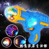 七彩投影兒童電子玩具槍手槍 男女寶寶發光音樂聲光手槍3-6歲 創意家居生活館