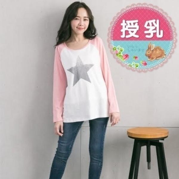 漂亮小媽咪 STAR哺乳上衣 【B0157GU-0】 閃耀 長袖 哺乳棉T恤 哺乳衣 []