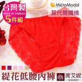 女性 MIT舒適 低腰蕾絲內褲 莫代爾纖維 台灣製造 No.251 (5件組)-席艾妮SHIANEY
