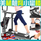 4in1多功能飛輪跑步機踏步機扭腰盤扭扭伏地挺身器材散步機美腿機運動另售磁控健身車電動跑步機