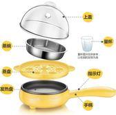 煎蛋器蒸蛋器煮蛋器家用迷你插電煎鍋全自動斷電雞蛋早餐神器