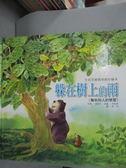 【書寶二手書T8/少年童書_ZEA】躲在樹上的雨_張秋生