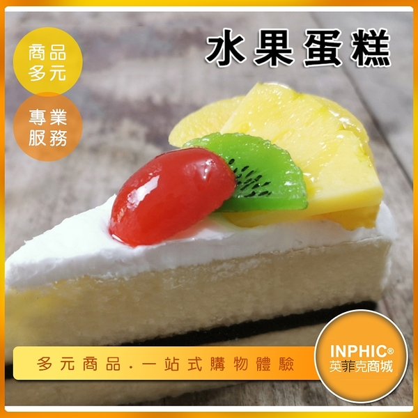 INPHIC-水果蛋糕模型  傳統水果蛋糕 純水果蛋糕 芒果 覆盆子-IMFM004104B