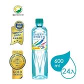 【台鹽】海洋鹼性離子水 600ml x 24瓶 (箱購)