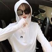 防曬服 夏季冰絲防曬衣女薄外套2021新款長袖罩衫開衫連帽透氣騎車防曬服