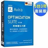 AVIRA小紅傘防毒優化大師2021中文5台3年盒裝版