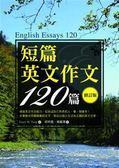 (二手書)短篇英文作文120篇(修訂版)