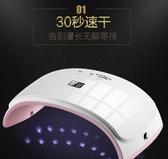 光療機 美甲42W智能感應烤燈快速干機器led燈做指甲烘干機工具 - 歐美韓熱銷
