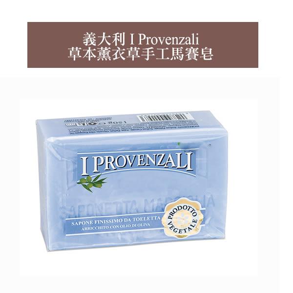 義大利 I Provenzali 草本薰衣草手工馬賽皂 150g Lavender【PQ 美妝】