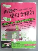 【書寶二手書T4/語言學習_OMZ】用聽的學日文短句Mini Book-附MP3_高島匡弘