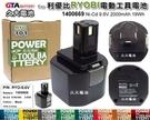 【久大電池】 利優比 RYOBI 電動工具電池 RYOBI 9.6V 1400669 9.6V 2000mAh 19Wh