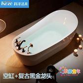 壓克力浴缸 科澤浴缸壓克力獨立式家用成人浴盆一體歐式貴妃浴池橢圓大浴缸T 2色