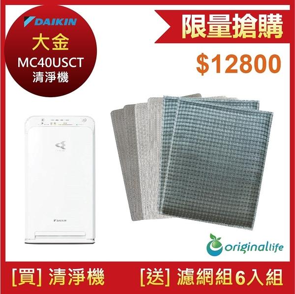 大金清淨機 MC40USCT(9.5坪) 送 可水洗濾網6入【超值組合包】對抗空汙/PM2.5/甲醛Original Life