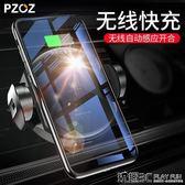 車載手機支架紅外感應全自動無線充電器汽車出風口小抖音同款魔夾 LX 玩趣3C