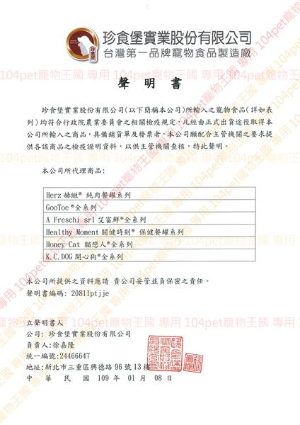 【寵物王國】活力零食-CR179夾心雞肉條(高鈣+起司內餡)200g