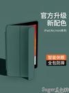iPad保護套2021新款Air4/3/...