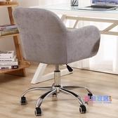 電腦椅 全拆洗北歐電腦椅 單人布藝簡約書桌椅臥室沙發椅升降辦公椅家用JY【快速出貨】