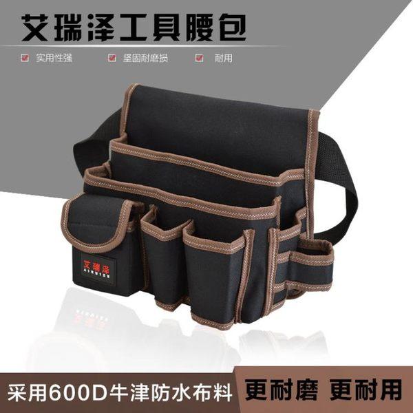 帆布工具包多功能腰包電工腰包五金維修掛包牛津布工具袋 可可鞋櫃