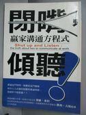 【書寶二手書T3/溝通_HTC】閉嘴,傾聽!贏家溝通方程式_王乃純, 賽歐.希