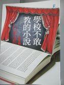 ~書寶 書T7 /一般小說_HMY ~學校不敢教的小說_ 朱宥勳