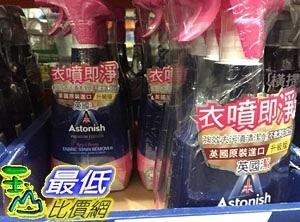 [COSCO代購] C100534 ASTONISH STAIN REMOVER 衣物強效去漬劑 每組750毫升X三入