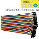 40Pin彩虹排線 + 雙頭杜邦端子 母頭 - 母頭( 線長30公分 )