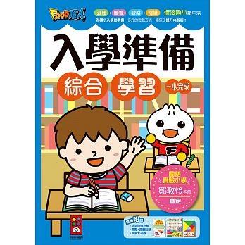 綜合學習:FOOD超人入學準備【練習本】