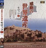 感動的世界遺產15 摩洛哥1 藍光BD 日版 日本語 16:9解析度 1080i高畫質影片(音樂影片購)