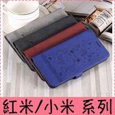 【萌萌噠】Xiaomi 小米8 A2 小米Max3 紅米5 plus note5 可愛招財貓 復古皮套 磁扣 插卡 支架 側翻皮套