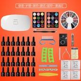亞洲美甲工具套裝全套開店初學者家用做指甲油膠貼紙飾品光療機燈