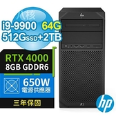 【南紡購物中心】HP C246 商用工作站 i9-9900/64G/512G M.2 SSD+2TB/RTX4000 8G/W10P/650W/3Y