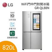 【含基本安裝+舊機回收 結帳再折扣】LG GR-QL88N WiFi 820公升敲敲看門中門冰箱