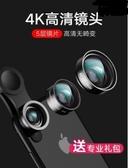 廣角鏡頭廣角手機鏡頭三合一套裝自拍補光燈安卓通用蘋果4k微距鏡頭手機 玩趣3C