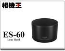 ★相機王★Canon ES-60 原廠遮光罩〔EF-M 32mm F1.4 STM 專用〕ES60