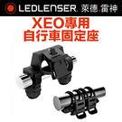 ◤大洋國際電子◢ 德國 LED LENSER XEO專用自行車固定座 A00184