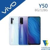 【贈耳罩式耳機+Type-C充電線+集線器】vivo Y50 (8G/128G) 6.53吋 智慧型手機【葳訊數位生活館】