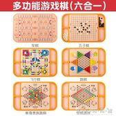福孩兒飛行棋跳棋五子棋游戲跳跳棋女男孩學生兒童棋類益智力玩具WD 交換禮物