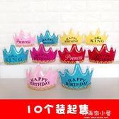 成人兒童生日帽子派對皇冠帽寶貝周歲裝飾節日裝扮用品生日發光帽 好再來小屋