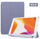 平板保護套 ipad10.2保護套帶筆槽ipad8透明第八代ipadair3三折殼7蘋果平板air4【快速出貨八折優惠】