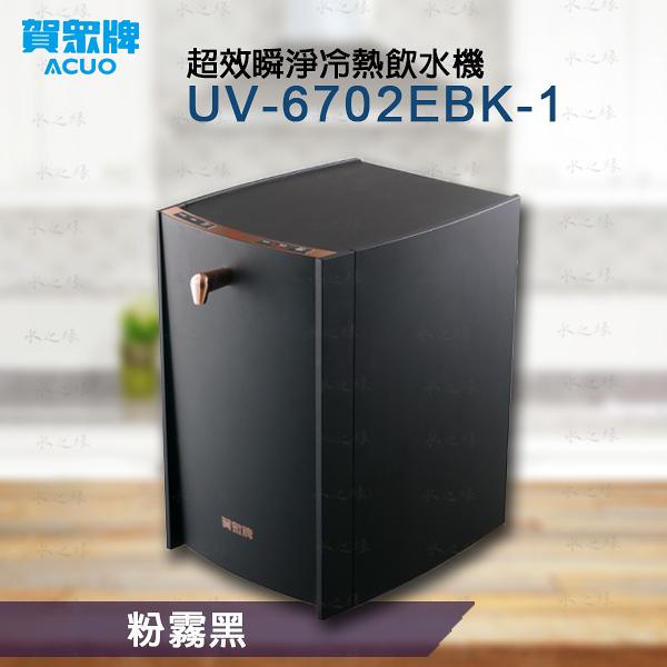 賀眾牌UV-6702EBK-1超效瞬淨桌上型冷熱飲水機(粉霧黑)/含基本專業安裝【水之緣】