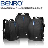 ◎相機專家◎ BENRO 百諾 Hiker Drone 250N 徒步者系列 空拍機 攝影包 Phantom4 公司貨