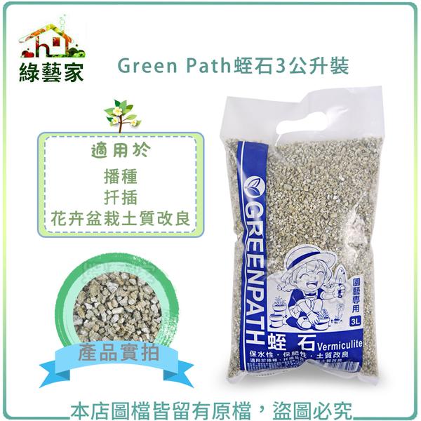 【綠藝家】Green Path蛭石3公升裝